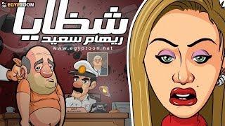 شظايا ☠ ريهام سعيد | الفيلم الكامل