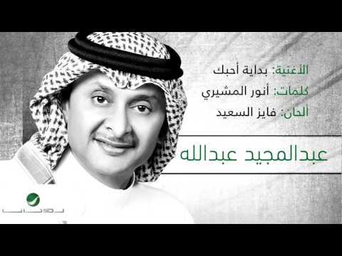 Abdul Majeed Abdullah ... Bdait A7bek | عبد المجيد عبد الله … بداية أحبك