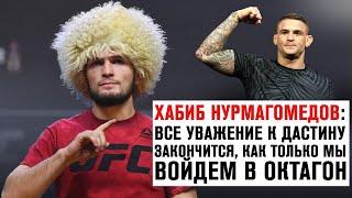 Эксклюзивное интервью Хабиба перед UFC 242