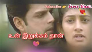 kadhal vanthal song Iyarkkai Movie