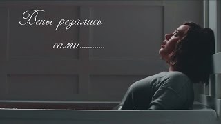 Download Hannah y Clay - Вены резались сами Mp3 and Videos