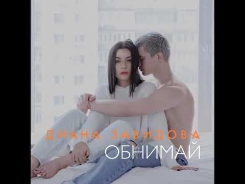 Diana Zavidova - Обнимай