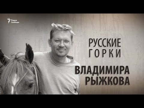 Русские горки Владимира