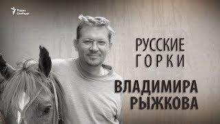 Русские горки Владимира Рыжкова