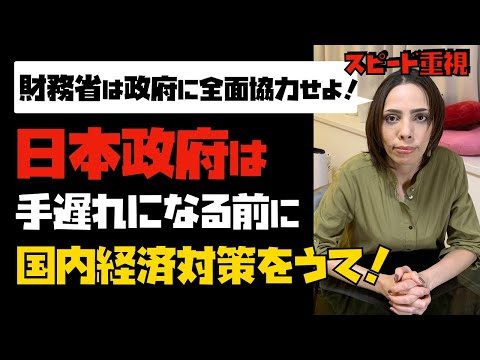 2020/05/06 【コロナ倒産続出】財務省は全面協力せよ!日本政府は手遅れになる前に国内経済対策をうて!