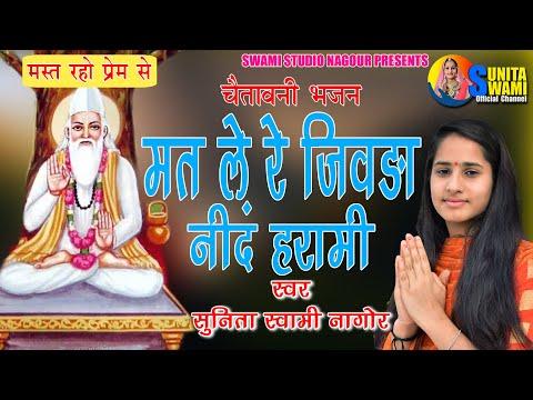 Sunita Swami || मत ले रे जिवड़ा नींद हरामी || Chetavni Bhajan || Mat Le Re Jivda Nind Harami ||