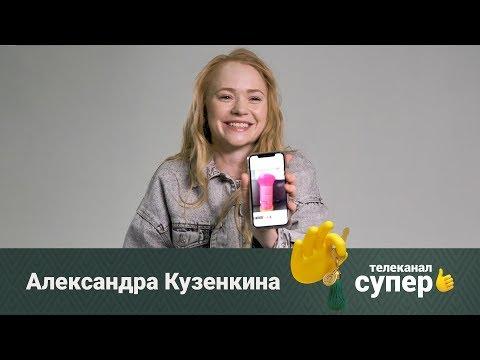 Александра Кузенкина: о
