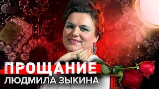 Людмила Зыкина. Прощание