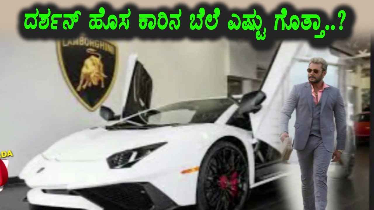 Darshan S New Car Price Darshan New Car Lamborghini Price Top