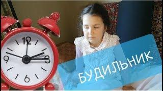 "БУДИЛЬНИК /// Клип На Песню ""Будильник"""