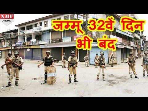 Kashmir में 32वें दिन भी Curfew जारी, Rajnath से मिली Mehbooba Mufti