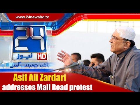 Asif Ali Zardari speech at Lahore Mall Road protest