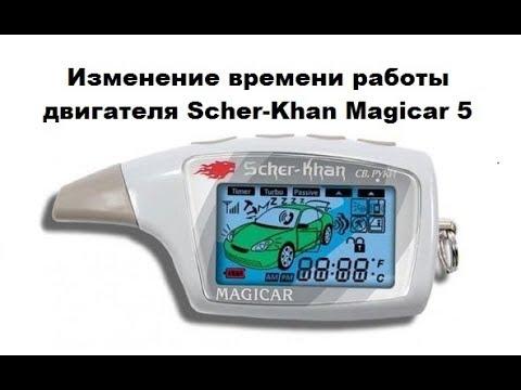 Изменение времени работы двигателя Scher-Khan Magicar 5