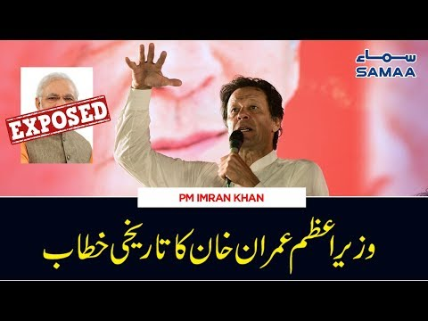 PM Imran Khan Complete Speech at Kashmir Hour In Islamabad | SAMAA TV | 30 Aug 2019