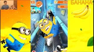 Играем в Миньонов (Игра миньоны) / Minion Rush Gameplay HD