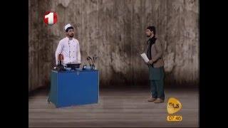 Gulbang - Agha Biyadar's Comedy Clip