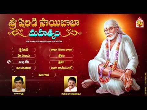 Sri Shirdi Sai Baba Mahatyam Movie Songs Jukebox    Sai Baba Telugu Songs