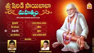 #Sri Shirdi Sai Baba Mahatyam Movie Songs #Jukebox #Sai Baba Telugu Songs #Hey Pandu Ranga song