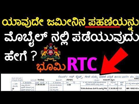 How to get any Land Cadastre/Ledger (ಪಹಣಿ) On your mobile ? Explained. KANNADA TECH