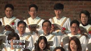 이 가정 주인되신 예수께  연동교회 부용찬양대 2019…
