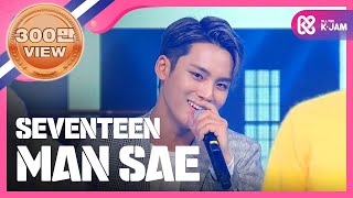 (ShowChampion EP.163) SEVENTEEN - Man Sae (세븐틴 - 만세)