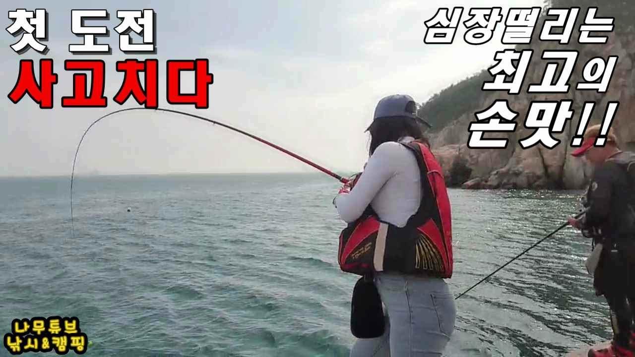 초보도엄청잡는다!긴꼬리 벵에돔.명인을 모시다.보시면 바로 잡습니다.미끼 밑밥 부터 꿀팁 방출.Catch fish with a fishing master찌 낚시.전유동 낚시
