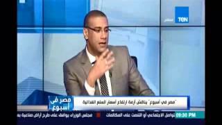 مصر_في_إسبوع | يناقش أزمة إرتفاع أسعار السلع الغذائية - 29 إبريل