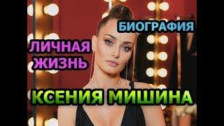 Ксения Мишина  - биография, личная жизнь, семья, дети, муж. Участница шоу Танцы со звездами 6 сезон