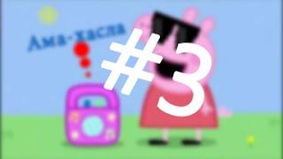А ты какую музыку любишь Пеппа? #3