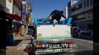 2.5톤활어차 중고활어차 부산 매입 후기~