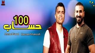 حصريا   اغنية 100 حساب   حسن شاكوش   احمد سعد   اغ720P HD