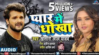 Pyar Mein Dhokha - प्यार में धोखा | Khesari Lal Yadav | Dho Dehalu love Sab | Bhojpuri Hit Sad Song