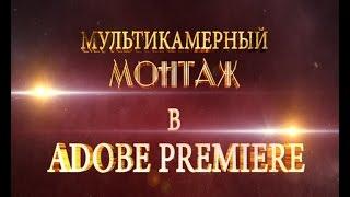 Мультикамерный монтаж в Adobe Premiere Pro