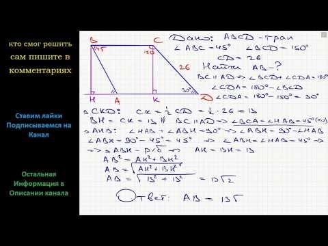 Геометрия Найдите боковую сторону AB трапеции ABCD, если углы ABC и BCD равны соответственно 45°