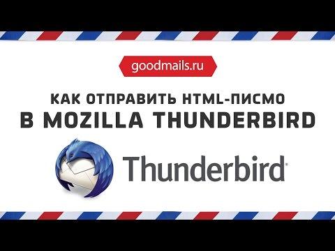 Как отправить Html письмо - Mozilla Thunderbird