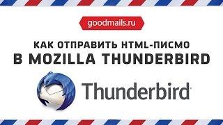 Как отправить html письмо - Mozilla Thunderbird(В видео рассказывается про все этапы отправки письма. Загрузка, редактирование и отправка. А еще эта же..., 2015-07-02T13:41:20.000Z)