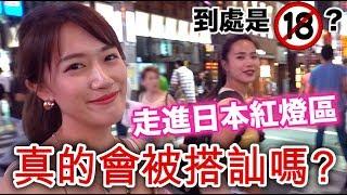 走進日本紅燈區🔞真的會被搭訕嗎?朋友竟然被....|MaoMaoTV