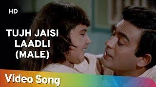 Tujh Jaisi Laadli Male Rivaaj 1972 Sanjeev Kumar Zeb Rehman Kishore Kumar Hits