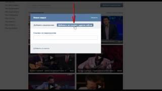 Как загрузить видео на ВК с YouTube Легко!(Как загрузить видео на ВК с YouTube., 2015-08-23T12:29:58.000Z)