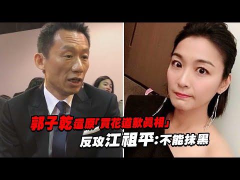 郭子乾還原「買花道歉真相」  反攻江祖平:不能抹黑