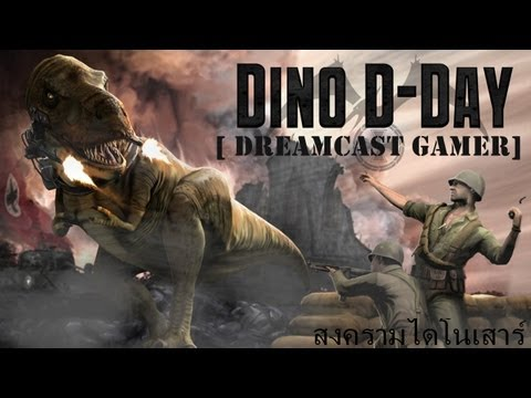 [ Dreamcast gamer]Dino D-Day :สงครามไดโนเสาร์