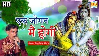 एक जोगन मीरा बाई थी एक जोगन मैं होगी || Latest Meera Bai Bhajan || Pintu Gurjar
