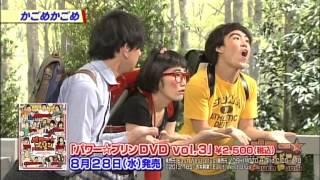 今1番ノってる若手芸人たちのコント番組「パワー☆プリン」のDVD第三...