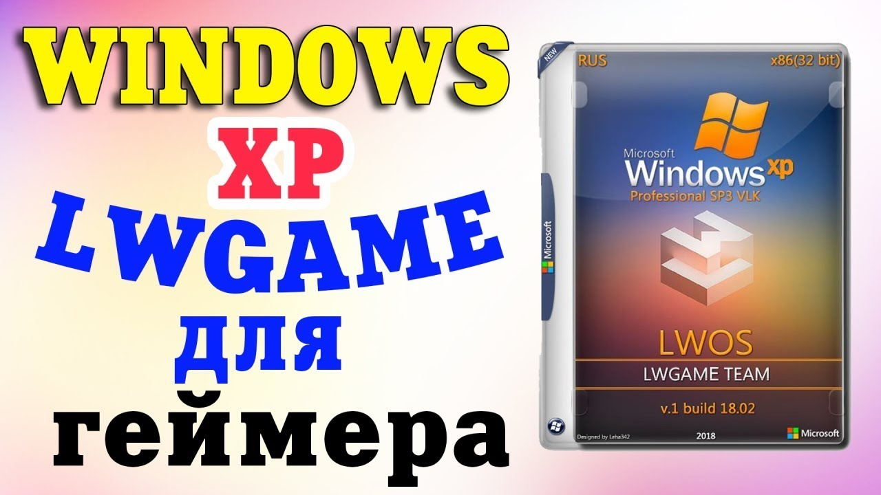 Установка сборки Windows XP by LWGamе