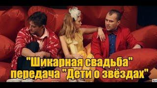 """передача """"Дети о звездах"""" спектакль """"Шикарная свадьба"""""""