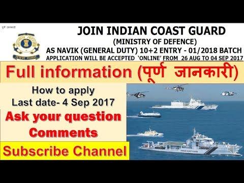 Indian Coast Guard Navik 10+2 GD 01/2018 (भारतीय तटरक्षक की पूरी जानकारी)