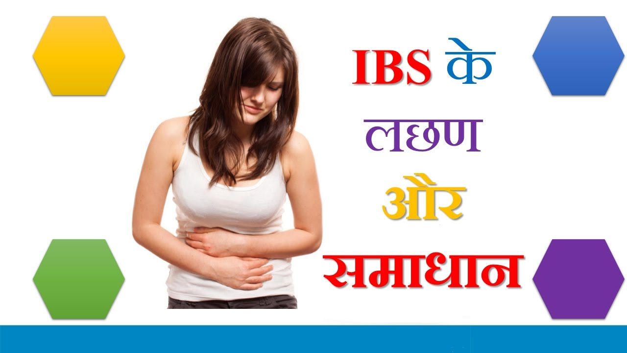 Ibs also symptoms and treatment irritable bowel syndrome youtube rh