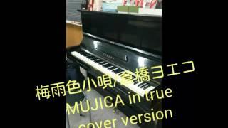 MUJICA in true二曲目の投稿になります! またまたJsカフェでのオープン...
