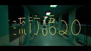 流行語2.0 - ECHO李昶俊 (正式版MV)