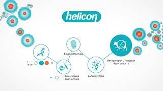 Компания Хеликон